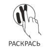 Раскрасить_Палец